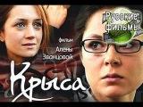 Крыса | 2015 | Новые русские фильмы новинки 2015