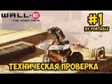 PSP Прохождение Валли. WALL-E The Video Game #1 Техническая проверка
