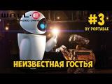 PSP Прохождение Валли. WALL-E The Video Game #3 Неизвестная гостья