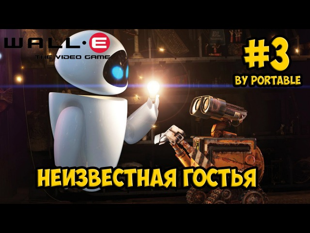 [PSP] Прохождение Валли. WALL-E: The Video Game 3 [Неизвестная гостья]