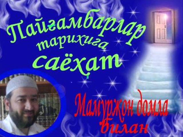 Mamurjan.11-dars.Yusuf a.s.2-qism