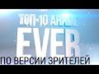 ТОП-10 Аниме за Всю Историю Человечества [По версии зрителей]