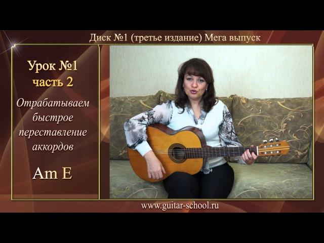 Уроки гитары для начинающих. Урок 1 часть 2. Первые аккорды на гитаре. Guitar lessons