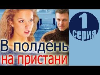 фильм В полдень на пристани 1 серия