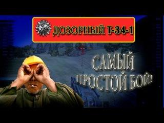 Т-34-1 Дозорный (Вестфилд) [Aday81 - KAZ-C]