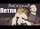 26.06 Эм Калинин и Сергей Сергеич-Петля