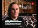 Михаил Казиник Эффект оперы 2008-07-25