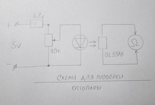 Схема для проверки оптопары .