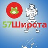 57 Широта - Туристическое агентство