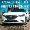"""Прокат авто на свадьбу """"Wedding day"""" г.Чебоксары"""