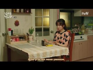 [Phoenix Cor] Let's Eat 2 / Время обедать 2 [13/18] (рус. саб.)