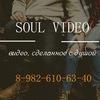 SOUL VIDEO/ ВИДЕО, СДЕЛАННОЕ С ДУШОЙ