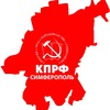 Симферопольское городское отделение КПРФ