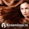 КосаВолоса - расти, коса, густая и длинная!