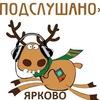 Подслушано Ярково(Новосибирская область )