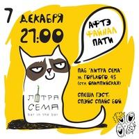 ОтКЛиК - afterFINALparty