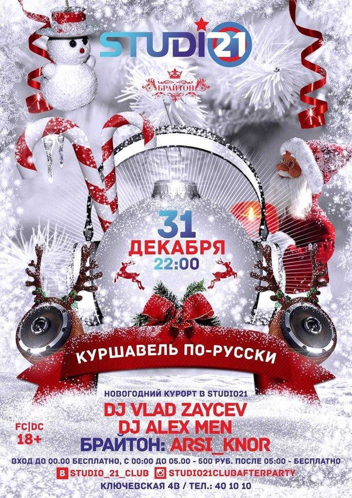 Афиша Улан-Удэ 31 декабря - 1.2.3 января - Куршавель по-русски!