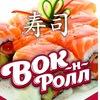ВОК Н РОЛЛ доставка суши в Красноярске