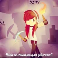Ник для девушки princesska красиво написать