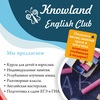 KNOWLAND English Club в Ейске