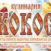 """Кулинария """"Кокос"""" г. Челябинск (кулинария, столо"""