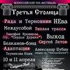 """Всероссийский Рок-фестиваль """"Третья столица"""""""