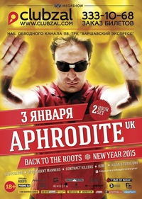 Мы идём на APHRODITE (UK)
