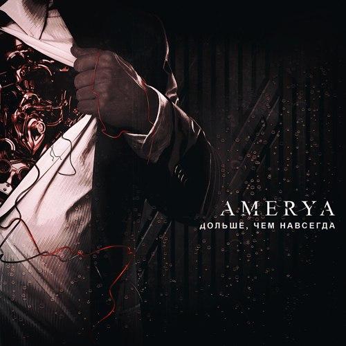 AMERYA - Дольше Чем Навсегда EP (2015)