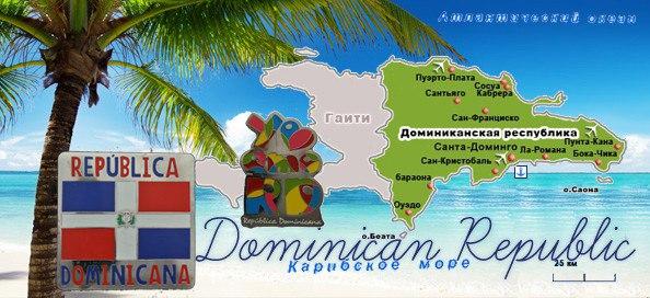 Как самим забронировать отель в доминикане