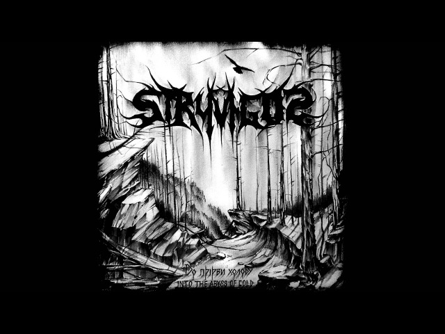 Stryvigor — Storm's Eye (Promo 2015)