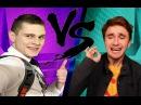 Фрост VS Юзя | Эпичная Рэп Битва in Real Life