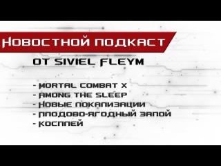 Новостной подкаст от Siviel Fleym