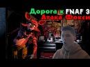 Фокси сразу АТАКУЕТ! | Дорога к FNAF 3 | Прохождение Five Nights At Freddy's 1