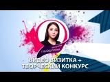 13. Губайдуллина Диляра - Видео визитка + творческий номер
