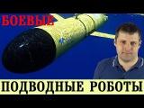 Боевые подводные аппараты, роботы, глайдеры для подводных лодок Борей, Ясень, Акула