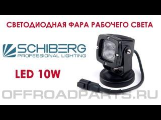 Компактная светодиодная фара рабочего света 10W