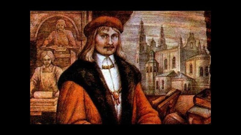 Франциск Скорина Тайны великого просветителя Гении и злодеи