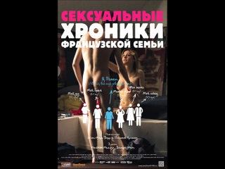 Сексуальные хроники французской семьи (2012) 18+ Мелодрама, Комедия (Эротика) ᴴᴰ (720 HD)
