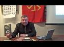 Владимир Авдеев: Введение в Расологию. Лекция 1