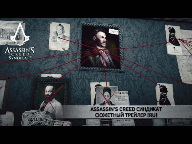 Assassin's Creed Синдикат – Сюжетный трейлер [RU]