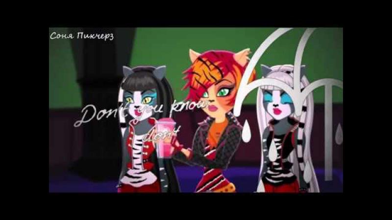 Веркошки. Monster High - Клип - True Friends (Настоящие друзья)