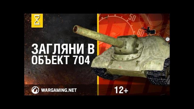 Загляни в реальный танк Объект 704. Часть 2.