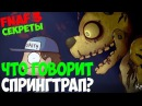 Five Nights At Freddys 3 - Что говорит спрингтрап - 5 ночей с фредди