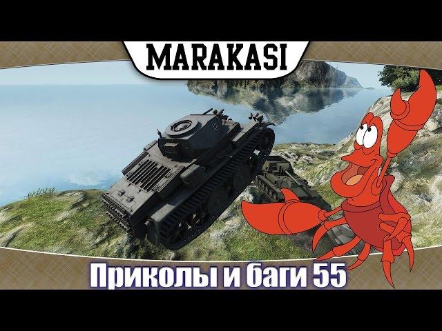 Приколы и баги в World of Tanks Самые смешные моменты в игре wot 55