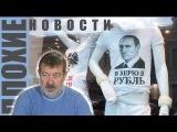 ПЛОХИЕ НОВОСТИ: Гиркин и Путин станут соседями... по камере? Очередной обвал рубля. Милонов и геи..