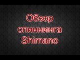 Обзор спиннинга Shimano Catana CX 210