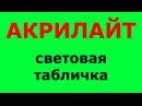 Световая табличка Акрилайт. Из светодиодов. Табло или вывеска для рекламы. Производство в Краснодаре