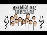 Музыка нас слизала! - Уральские пельмени (2014)