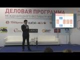 Пётр Куршин. Руководитель проекта Центр развития франчайзинга ГБУ МБМ