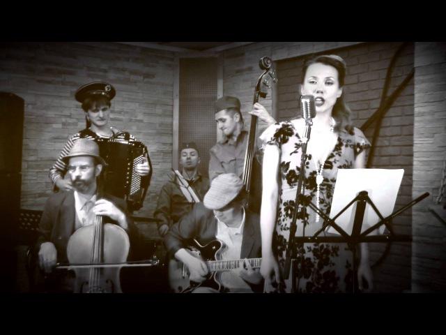 Бомбардировщики - Ретро 1940-х - Lissa Bonne